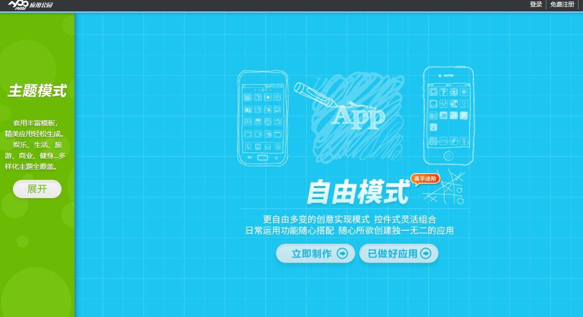 廈門app開發公司