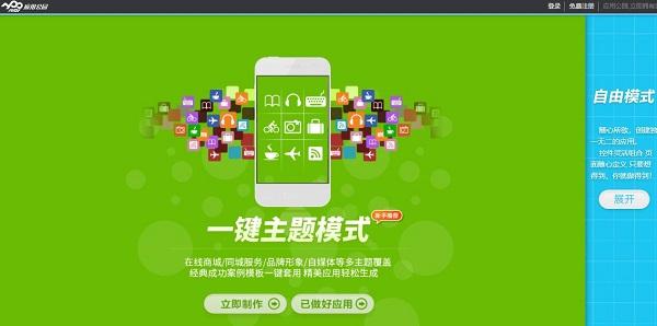 廈門app軟件開發
