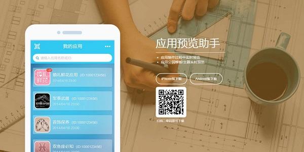 app開發