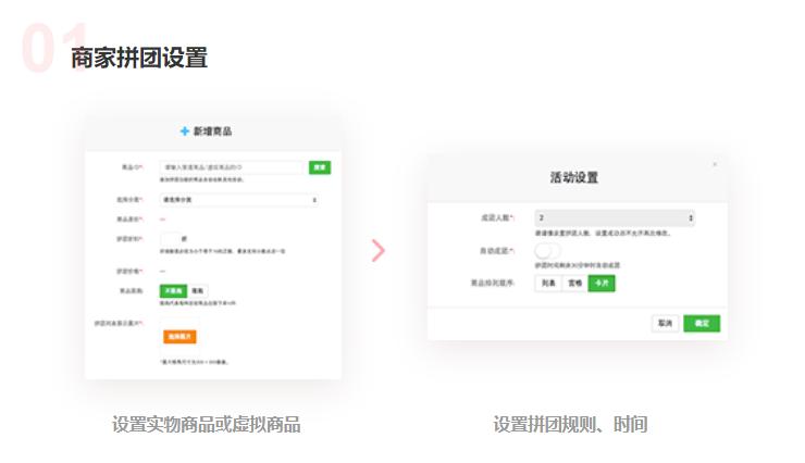拼团app开发