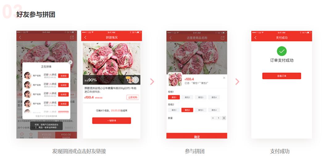 团购app开发