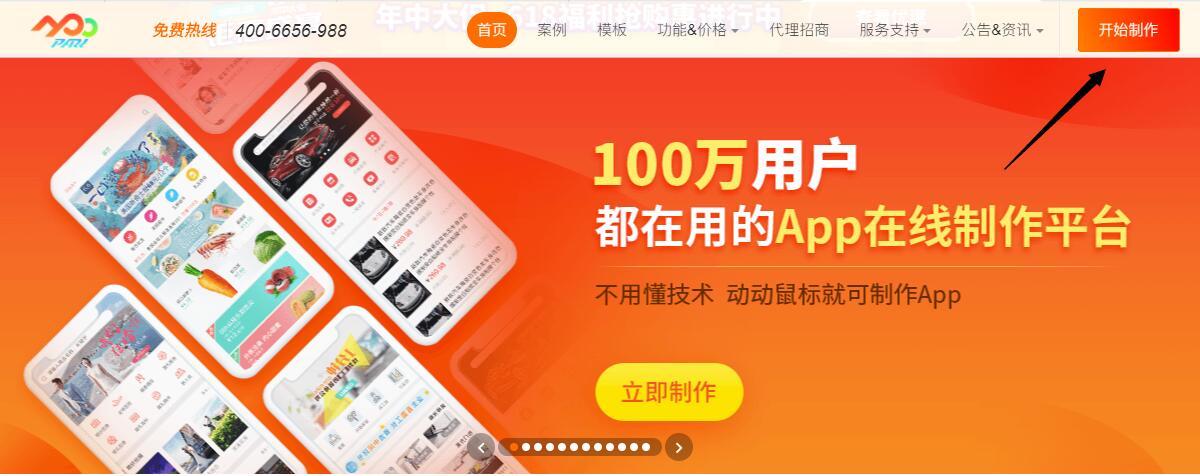 手机app开发教程